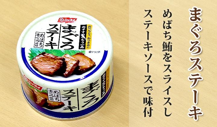 まぐろステーキ 缶詰通販の専門店mr.kanso