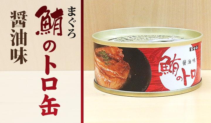 鮪のトロ缶詰