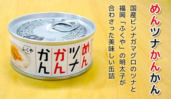 めんツナかんかん缶詰