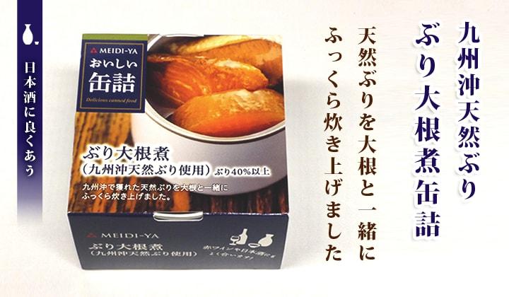 ぶり大根煮缶詰