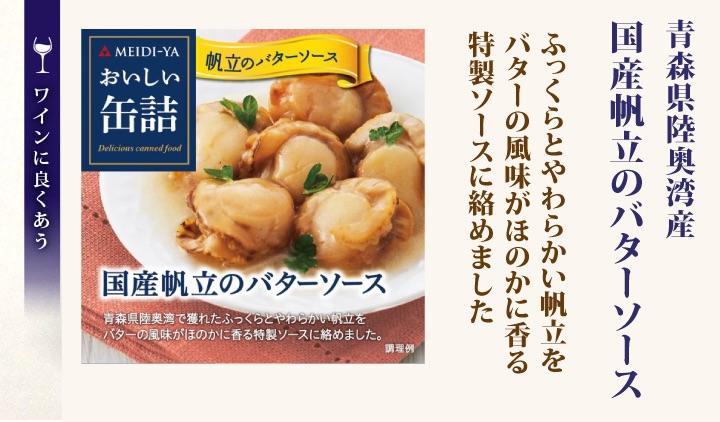 帆立バター醤油味缶詰