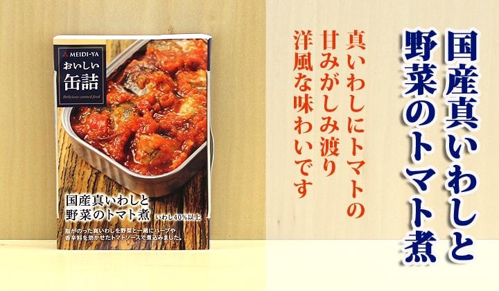 国産真いわしと野菜のトマト煮缶詰