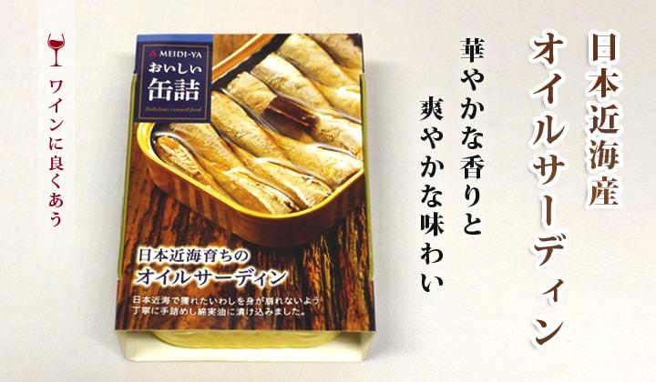 日本近海産オイルサーディン缶詰