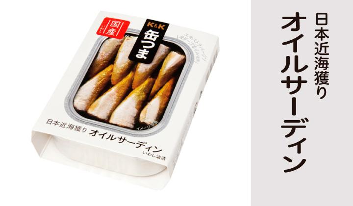 缶つまオイルサーディン缶詰