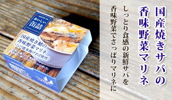 国産焼き鯖の香味野菜マリネ缶詰