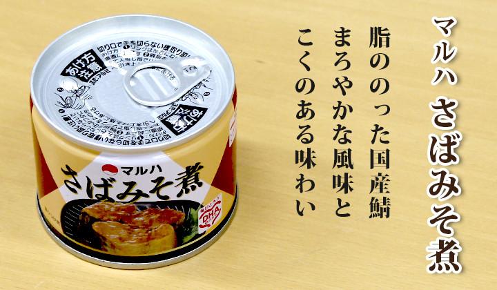 マルハさば味噌煮缶詰