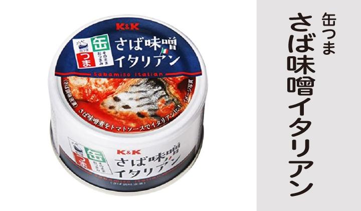 さば味噌イタリアン缶詰