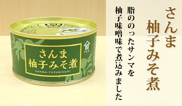 さんま柚子味噌煮缶詰