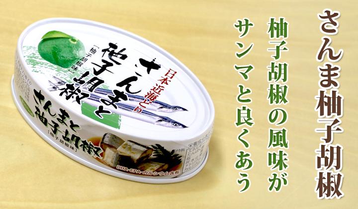 サンマ柚子こしょう缶