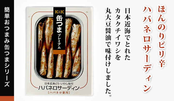 缶つまハバネロサーディン缶詰