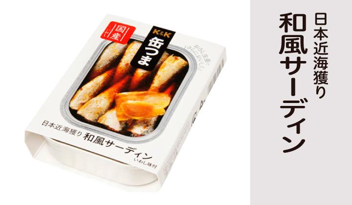 和風サーディン缶詰