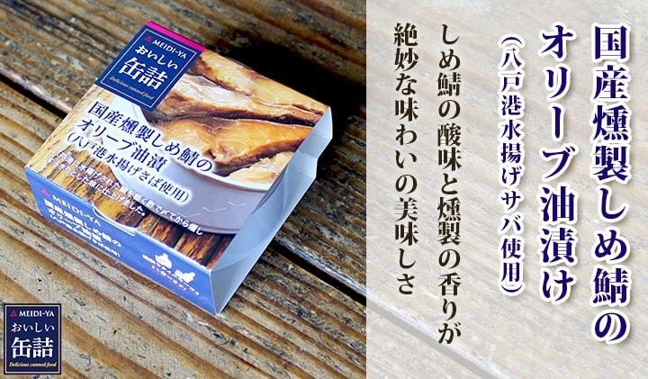 国産しめ鯖のオリーブ油漬け缶詰