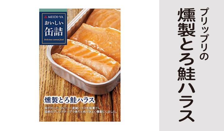 燻製とろ鮭ハラス缶詰