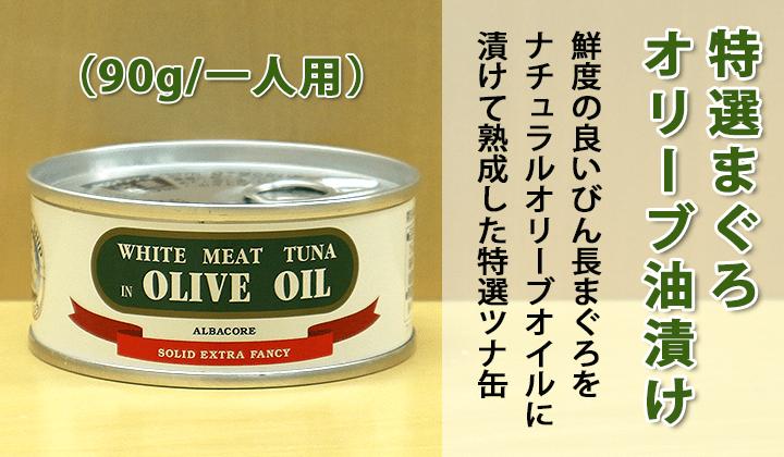 特選まぐろオリーブ油漬け缶詰