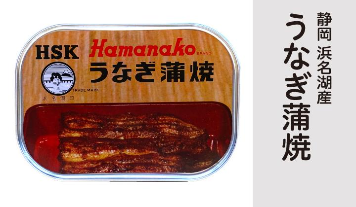 うなぎ缶詰