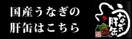 うなぎ肝缶