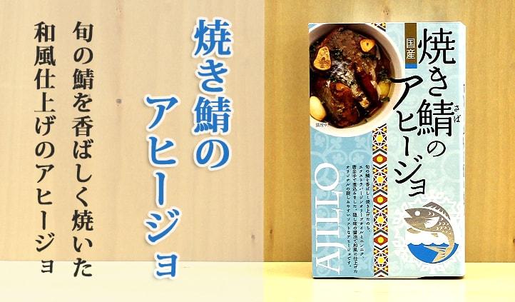 焼き鯖のアヒージョ缶詰