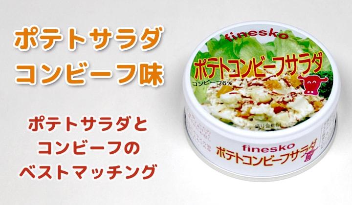 ポテトコンビーフサラダ缶詰