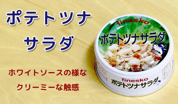 ポテトツナサラダ缶詰