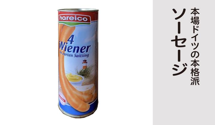ハライコソーセージ300g缶詰