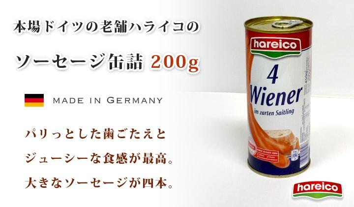 ハライコソーセージ200g缶詰