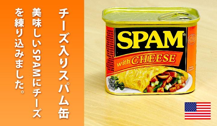 スパムチーズ缶詰