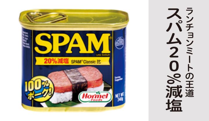 スパムレスソルト缶詰