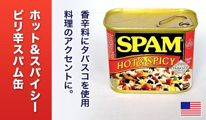 スパムホットスパイシー缶詰
